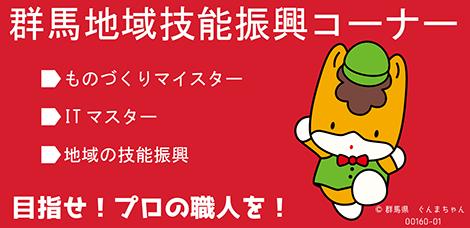 群馬県 - 技能検定について - pref.gunma.jp